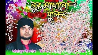 ঝলমল ঝলমল করছে নতুন চাঁদ।। Arabul Islam Bangla New Gojol