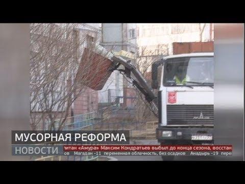 Мусорная реформа. Новости. 11/12/2019. GuberniaTV