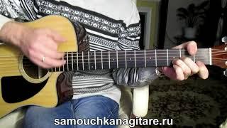 Владислав Кабак -Блюз одиноких сердец (кавер), Аккорды