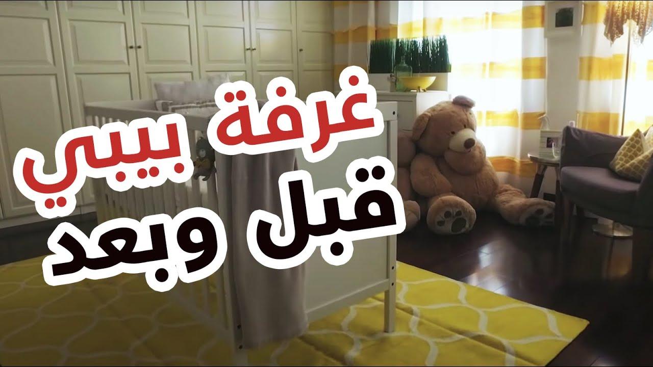 2ce940714fe19  قبل و بعد - غرف الأطفال - Tasameem - YouTube