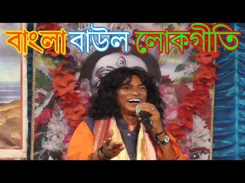 samiran-das-a-bap-sonare-namis-na-ar-pacha-pukure-(romantic-song)-bangala-baul-songs-new-baul-song