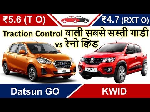 Datsun Go 2019 vs Kwid Hindi Review डैटसन गो 🆚 रेनो क्विड
