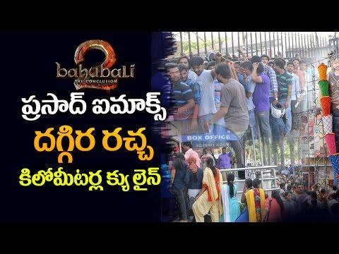 Baahubali 2:  Huge Crowd for Baahubali 2 Tickets at Prasads Imax Hyderabad