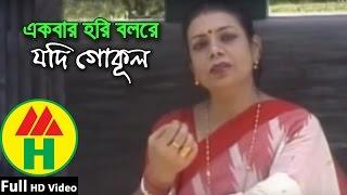Jodi Gokul - Ekbar Hori Bolre - Hindu Religious Song