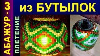 АБАЖУР ШАР - Плетение из лент пластиковых бутылок