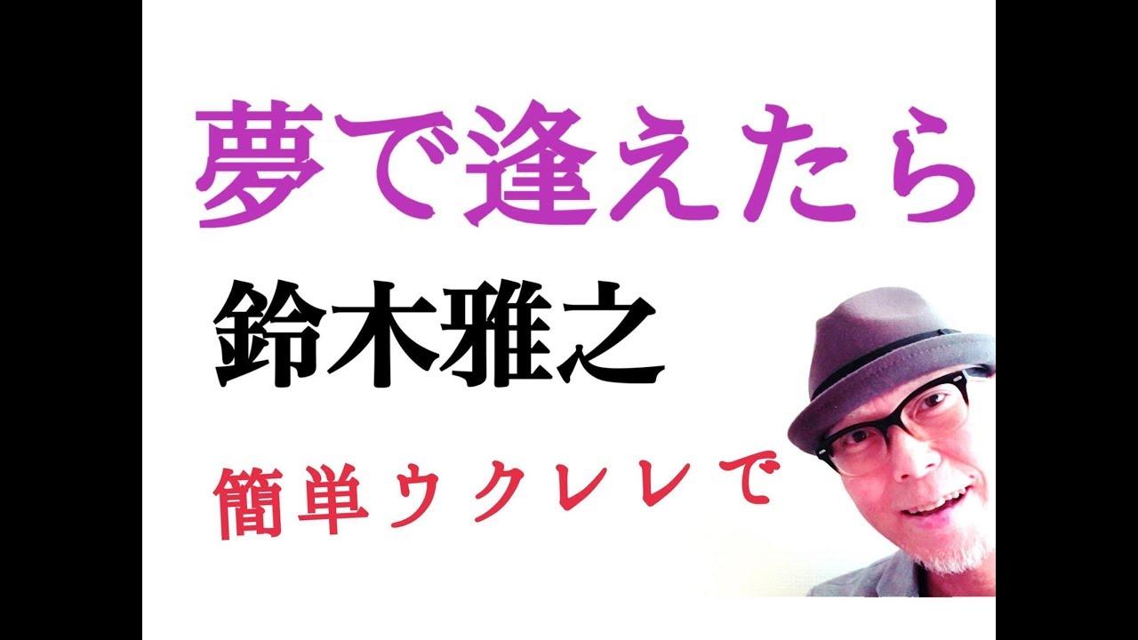 夢で逢えたら・鈴木雅之【ウクレレ 超かんたん版 コード&レッスン付】GAZZLELE