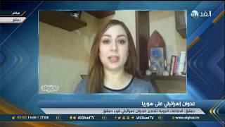 مراسلة الغد: الدفاعات السورية تتصدى لهجوم إسرائيلي على ريف دمشق