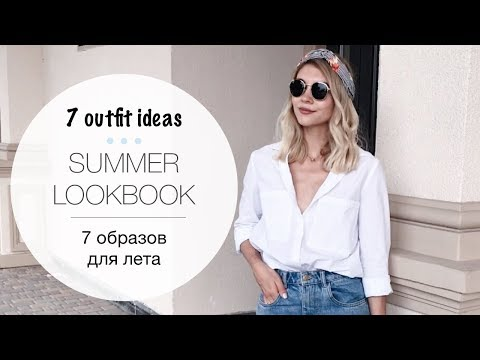 Summer lookbook/ 7 outfit ideas/ 7 образов на лето