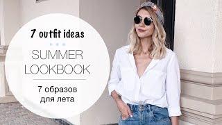 Summer lookbook/ 7 outfit ideas/ 7 образов на лето