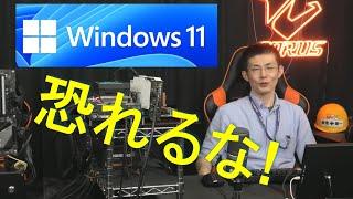 AORUS TV W77 『Windows 11 って TPM 必須?! (慌てなさんな by 渡辺技師)』