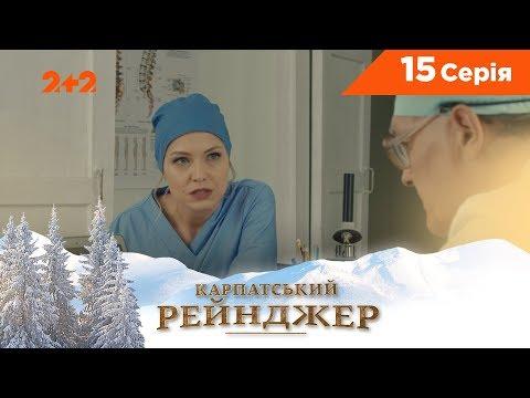 Карпатський Рейнджер. 15 серія