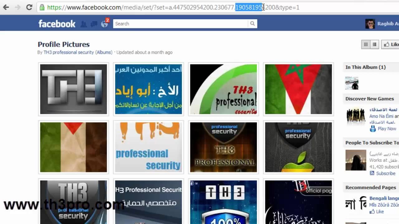 شرح خدعة نشر صندوق الدردشة على صفحات الفيسبوك