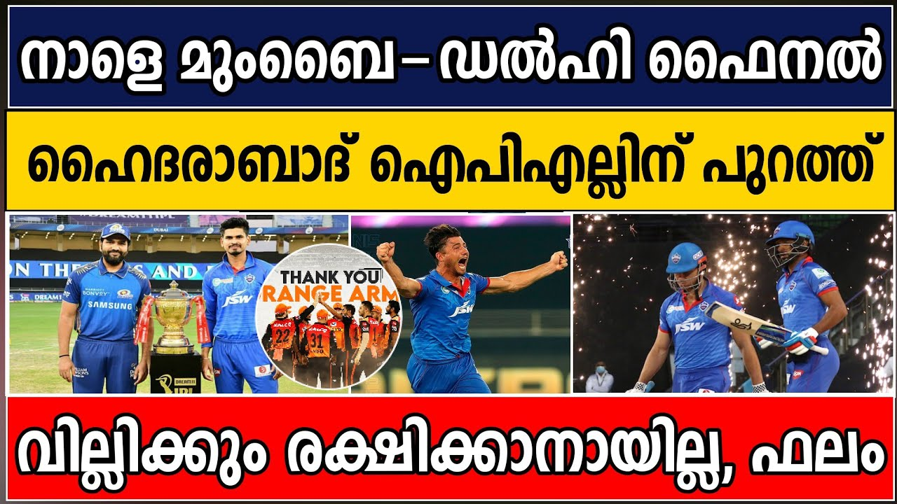 Dc Vs Srh Delhi Qualified For The Final Of Ipl 2020 Match Analysis Cricket News Malayalam Cric News