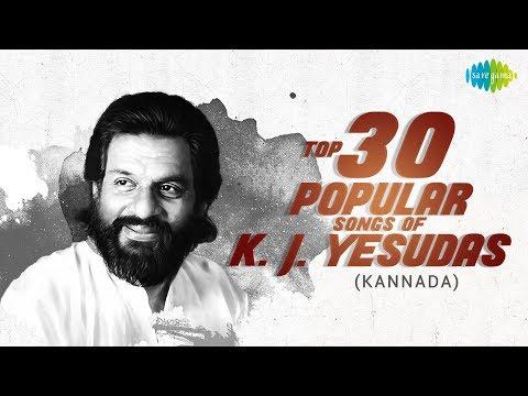 Top 30 Songs of K.J.Yesudas | S.Janaki | Vani Jairam | L.R | HD Audio Jukebox | Kannada