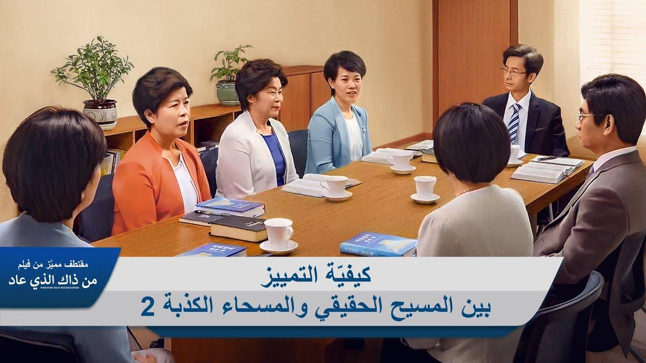 فيلم مسيحي | من ذاك الذي عاد | مقطع 2: كيفيّة التمييز بين المسيح الحقيقي والمسحاء الكذبة 2