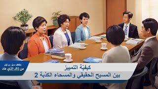 مقطع من فيلم مسيحي | من ذاك الذي عاد | كيفيّة التمييز بين المسيح الحقيقي والمسحاء الكذبة 2