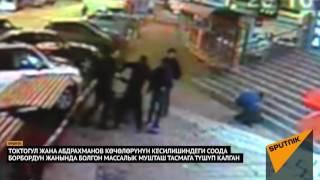 Бишкектеги массалык мушташ видеого тартылып калган