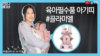 [라토나베이비] 육아필수품 아기띠 + 끌라미엘
