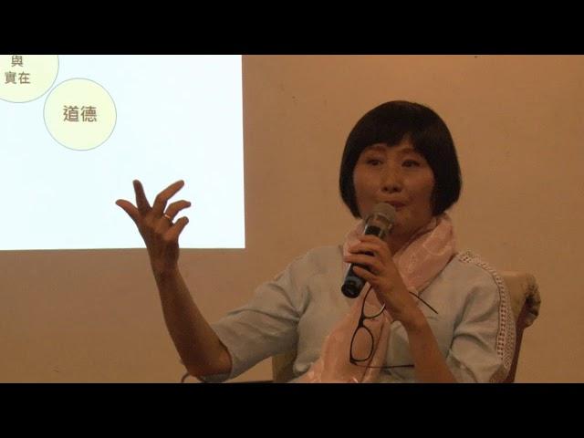 羅惠珍/林靜君主講《哲學教育的可能―法國經驗與台灣經驗》2017 世界哲學日plus 台灣