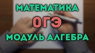 ОГЭ математика Алгебра #14.18