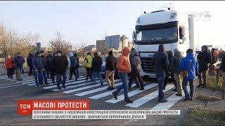 """Власники """"євроблях"""" блокують рух у 46 містах України"""