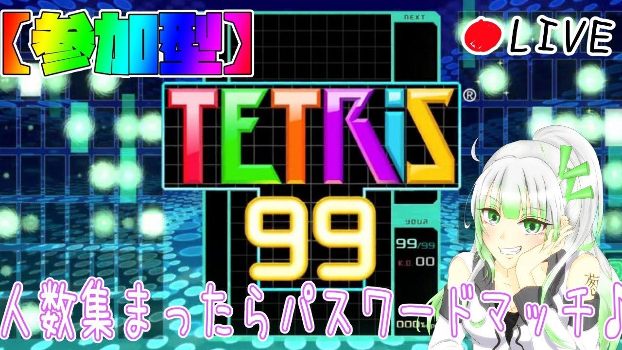 マッチ テトリス 99 パスワード