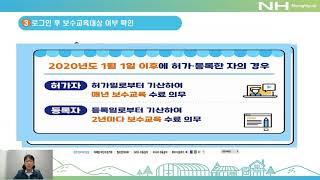축산관련 종사자 온라인 보수교육 방법(남구현과장 특강)