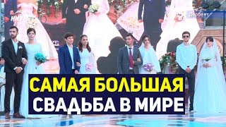 Дагестанская свадьба в книге рекордов Гиннесса
