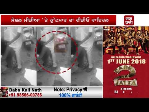 ਛਿੱਤਰੋ-ਛਿੱਤਰੀ ਹੋਈਆਂ ਦੋ ਔਰਤਾਂ, Social Media 'ਤੇ Video Viral