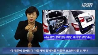 [iDBN News] 세금감면 장애인용 차량, 배기량 …