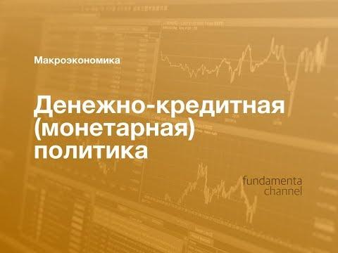 Денежно-кредитная (монетарная) политика. Макроэкономика. 9.