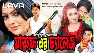 Maruf Er Challenge | মারুফ এর চ্যালেঞ্জ | Maruf | Nipun | Emon | Bangla Full Movie