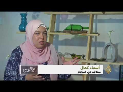 هذا الصباح-مصريات يؤسسن مشروعا لتحويل الزجاجات القديمة لقطع فنية