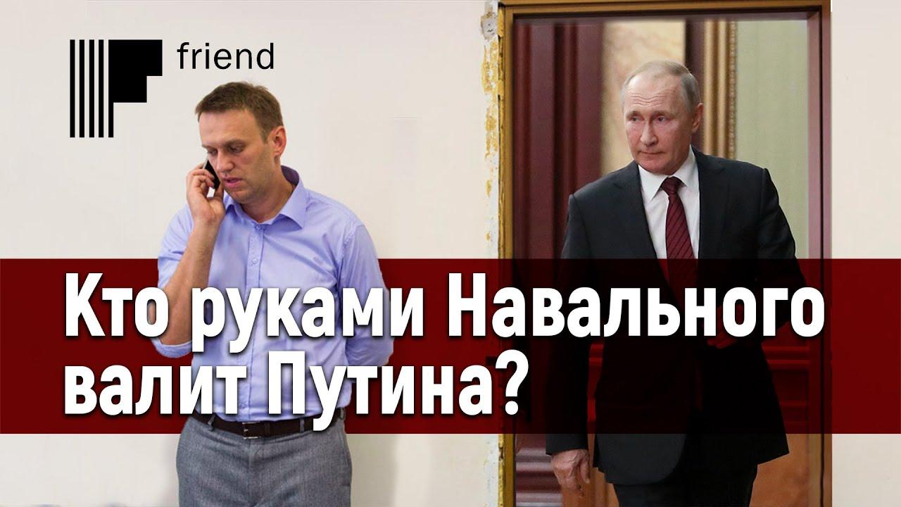 Кто руками Навального валит Путина? Итоги года