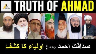 Truth of Hazrat Ahmad (as) :  Visions of Saints : صداقت احمد علیہ السلام : اولیاء کا کشف