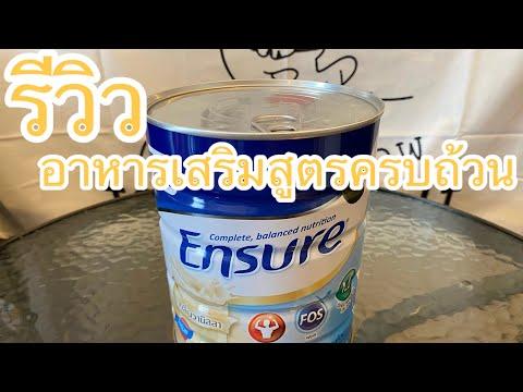 รีวิว อาหารเสริมสูตรครบถ้วน เอนชัวร์ ENSURE