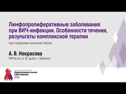 Лимфопролиферативные заболевания при ВИЧ-инфекции. Особенности течения, результаты терапии