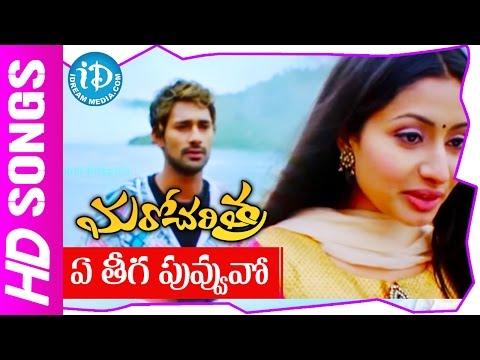 Ye Teega Puvvuno Video Song - Maro Charitra Movie || Varun Sandesh || Anita || Mickey J Meyer
