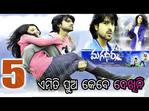 Emiti Pua Kebe Dekhini Odia Dubbed HD Video - Ramcharan's Jodha