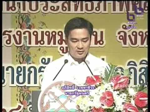Thai news PM in Krabi - part 1