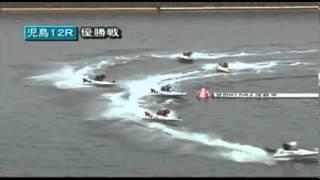 2013/3/24児島スポーツ報知杯優勝戦 1コース川島選手がすんなり逃げるも...