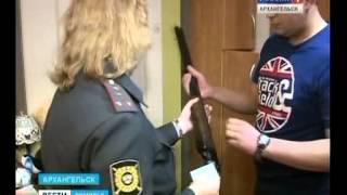 Полицейские Архангельска сегодня искали, где хранится незаконное оружие(Полицейские Архангельска сегодня искали, где хранится незаконное оружие. В поле зрения попали лица, которы..., 2014-02-24T09:57:27.000Z)