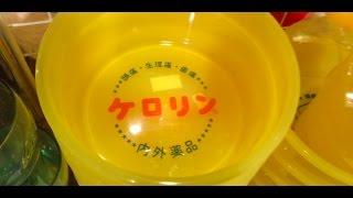 ケロリンの洗面器(ケロリン桶)