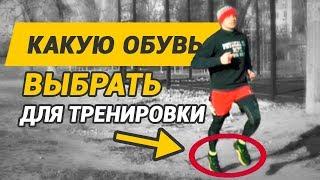 В чем тренироваться - обувь для тренировок  (для бокса, для бега, для зала и улицы)