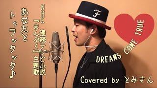 【歌詞付き】NHK 連続テレビ小説『まんぷく』主題歌 DREAMS COME TRUE / あなたとトゥラッタッタ♪ Covered by とみさん