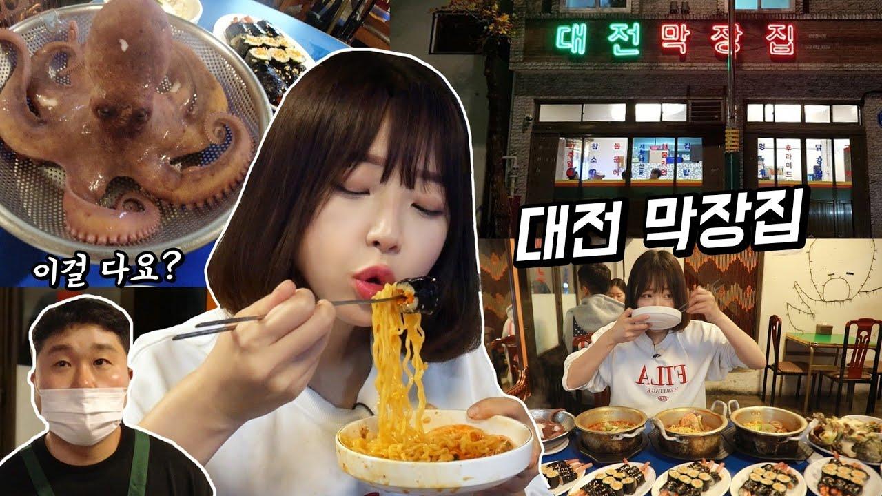 대전의 핫플레이스라고요? 해물라면에 김밥 먹방