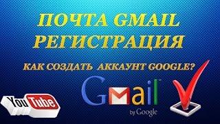 Как создать аккаунт на Google Почта gmail регистрация Пошаговая инструкция для новичков Pro YouTube