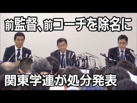 【ライブ配信】内田前監督、井上前コーチは除名  関東学生アメフト連盟会見