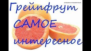 ГРЕЙПФРУТ  /  ВСЁ САМОЕ ИНТЕРЕСНОЕ  /  ГРЕЙПФРУТОВАЯ ДИЕТА