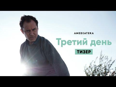 Третий день | Новый сериал с Джудом Лоу | Тизер (2020)